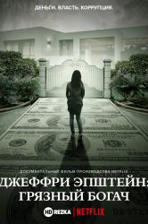 Смотреть Джеффри Эпштейн: грязный богач онлайн в HD качестве 720p