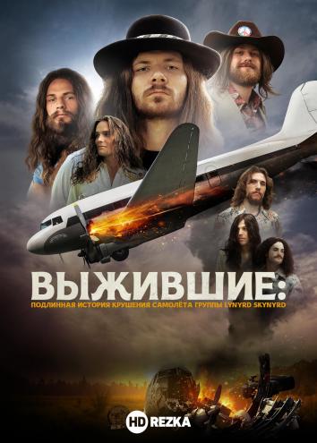 Смотреть Выжившие: Подлинная история крушения самолёта группы Lynyrd Skynyrd онлайн в HD качестве 720p