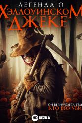 Смотреть Легенда о Хэллоуинском Джеке онлайн в HD качестве