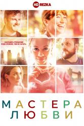Смотреть Мастера любви онлайн в HD качестве 720p