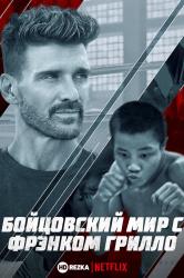 Смотреть Бойцовский мир с Фрэнком Грилло онлайн в HD качестве