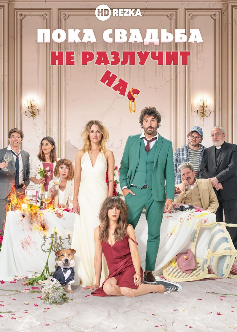 фильмы про свадьбу комедии смотреть онлайн
