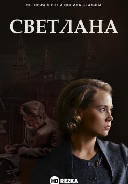 Смотреть сериал Светлана онлайн бесплатно в хорошем качестве