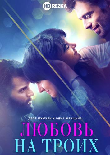Смотреть Любовь на троих онлайн в HD качестве 720p