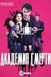 Смотреть Академия смерти / Убийственный класс онлайн в HD качестве