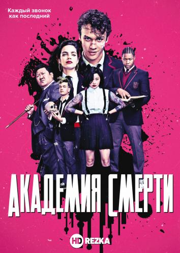 Академия смерти / Убийственный класс