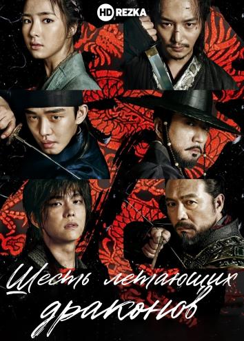 Смотреть Шесть летающих драконов онлайн в HD качестве 720p