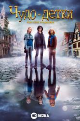 Смотреть Чудо-детки: Непутевые волшебники онлайн в HD качестве 720p