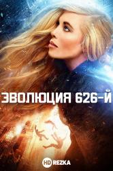 Смотреть Эволюция 626-й онлайн в HD качестве 720p