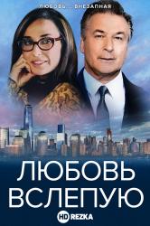 Смотреть Любовь вслепую / Слепец онлайн в HD качестве 720p