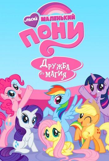 Смотреть Мой маленький пони: Дружба – это чудо онлайн в HD качестве 720p