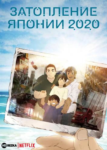 Смотреть Затопление Японии 2020 онлайн в HD качестве 720p