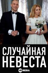 Смотреть Случайная невеста онлайн в HD качестве 720p