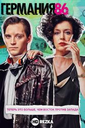 Смотреть Германия 86 онлайн в HD качестве 720p