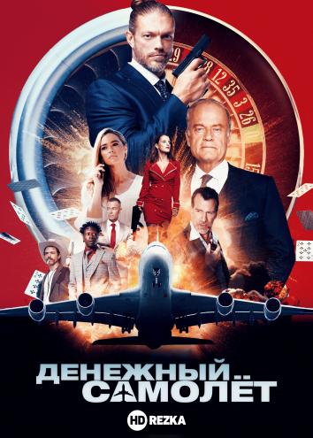 Смотреть Денежный самолёт онлайн в HD качестве 720p