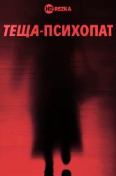 Смотреть Теща-психопат онлайн в HD качестве