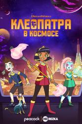 Смотреть Клеопатра в космосе онлайн в HD качестве