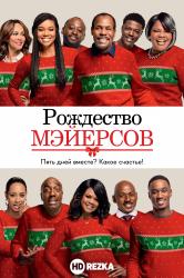 Смотреть Рождество Мэйерсов онлайн в HD качестве