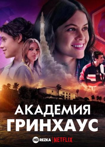 Академия Гринхаус
