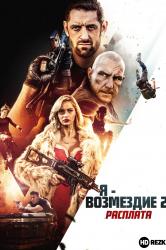 Смотреть Я - возмездие 2: Расплата онлайн в HD качестве 720p