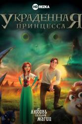 Смотреть Украденная принцесса онлайн в HD качестве