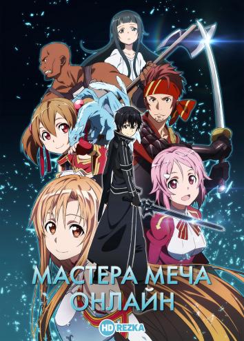 Смотреть Мастера меча онлайн [ТВ-1] онлайн в HD качестве 720p
