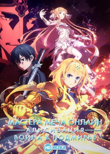 Смотреть Мастера меча онлайн: Алисизация — Война в Подмирье [ТВ-4] онлайн в HD качестве 720p