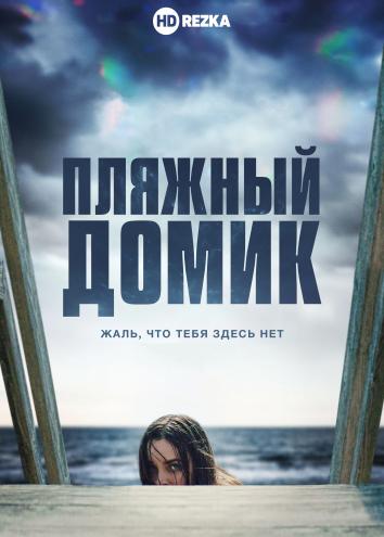 Смотреть Пляжный домик онлайн в HD качестве 720p