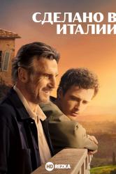 Смотреть Сделано в Италии онлайн в HD качестве