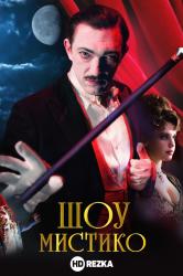 Смотреть Шоу Мистико / Великий загадочный цирк онлайн в HD качестве