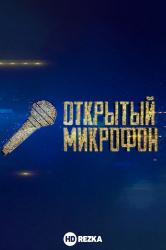 Смотреть Открытый микрофон онлайн в HD качестве 720p
