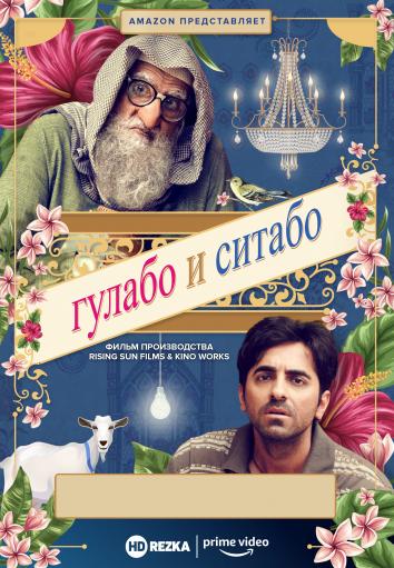 Смотреть Гулабо и Ситабо онлайн в HD качестве 720p