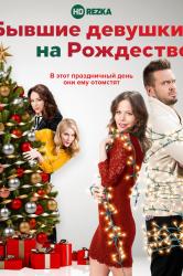 Смотреть Бывшие девушки на Рождество онлайн в HD качестве
