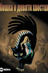 Смотреть Кошка о девяти хвостах онлайн в HD качестве