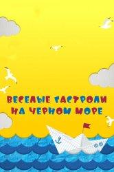 Смотреть Веселые гастроли на Черном море онлайн в HD качестве