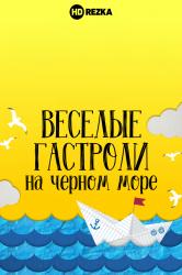Смотреть Веселые гастроли на Черном море онлайн в HD качестве 720p