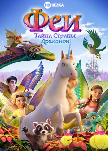 Смотреть Феи: Тайна страны драконов онлайн в HD качестве 720p