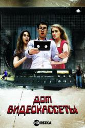 Смотреть Дом видеокассеты онлайн в HD качестве