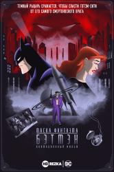 Смотреть Бэтмэн: Маска фантазма онлайн в HD качестве 720p