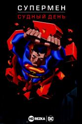 Смотреть Супермен: Судный день онлайн в HD качестве