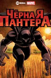 Смотреть Чёрная Пантера онлайн в HD качестве 720p