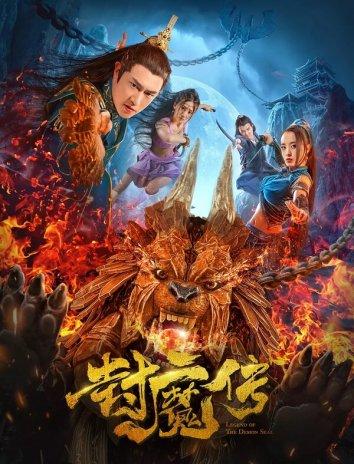 Смотреть Легенда демонической печати онлайн в HD качестве 720p