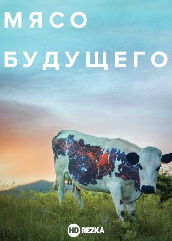 Смотреть Мясо будущего онлайн в HD качестве 720p