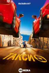 Смотреть Такси 5 онлайн в HD качестве