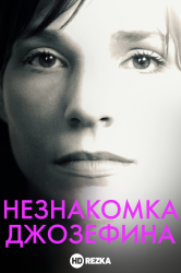 Смотреть Незнакомка Джозефина онлайн в HD качестве