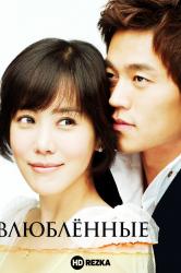 Смотреть Влюбленные онлайн в HD качестве 720p