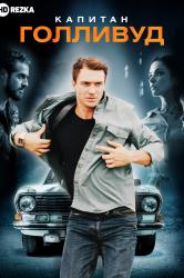 Смотреть Капитан Голливуд онлайн в HD качестве 720p