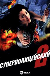 Смотреть Суперполицейский 2 онлайн в HD качестве 720p