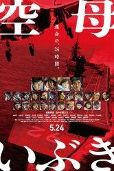 Смотреть Авианосец «Ибуки» онлайн в HD качестве 720p