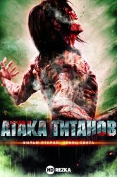 Смотреть Атака титанов. Фильм второй: Конец света онлайн в HD качестве